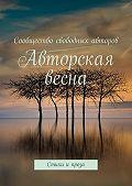 Тамара Сальникова -Авторская весна. Стихи и проза
