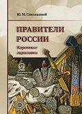 Юрий Миронович Сокольский -Правители России. Короткие зарисовки
