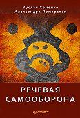 Александра Пожарская -Речевая самооборона
