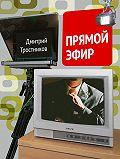 Дмитрий Тростников -Прямой эфир