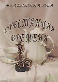 Валентина Ива -Субстанция времени