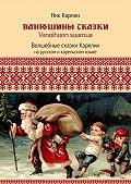 Николай Карпин -Ванюшины сказки. Волшебные сказки Карелии