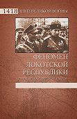 И. И. Ковтун, Д. А. Жуков - Феномен Локотской республики. Альтернатива советской власти?
