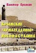 В. Н. Еремин -Крымские «армагеддоны» Иосифа Сталина
