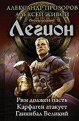 Александр Прозоров -Легион: Рим должен пасть. Карфаген атакует. Ганнибал Великий