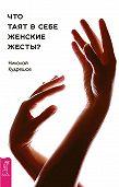 Николай Кудряшов -Что таят в себе женские жесты?