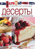 Коллектив Авторов -Десерты. Оригинальные рецепты от профессионалов