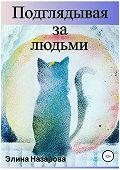 Элина Назарова -Подглядывая за людьми. Сборник стихотворений
