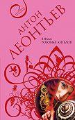Антон Леонтьев - Вилла розовых ангелов