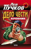 Лев Пучков -Дело чести