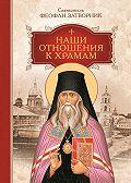 Святитель Феофан Затворник -Наши отношения к храмам
