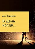 Ани Оганесян -В День когда