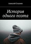 Алексей Стахеев -История одного поэта