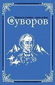 Олег Михайлов -Суворов