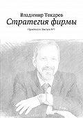 Владимир Токарев -Стратегия фирмы. Практикум: Выпуск №7