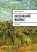 Денис Бобкин -Осенний вальс. Рассказ