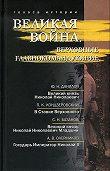 Алексей Олейников -Великая война. Верховные главнокомандующие (сборник)