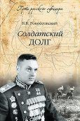 Константин Константинович Рокоссовский -Солдатский долг