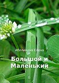 Елена Абалихина -Большой и маленький