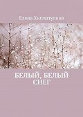 Елена Хисматулина -Белый, белый снег