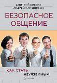 Дмитрий Ковпак -Безопасное общение, или Как стать неуязвимым!