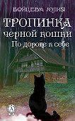 Юлия Бойцева -Книга 2. Тропинка черной кошки