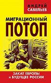 Андрей Савельев -Миграционный потоп. Закат Европы и будущее России