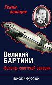 Николай Якубович - Великий Бартини. «Воланд» советской авиации