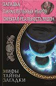 Сергей Реутов -Загадка параллельных миров. Скрытая реальность рядом