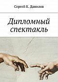 Сергей Данилов -Дипломный спектакль