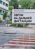 Кристина Линси -Обгон надальней дистанции