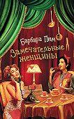 Барбара Пим -Замечательные женщины