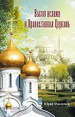 Юрий Максимов -Вызов ислама и Православная церковь