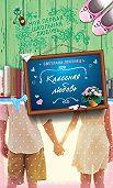 Светлана Лубенец - Классная любовь