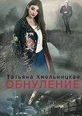 Татьяна Хмельницкая -Обнуление