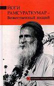 Рамсураткумар -Йоги Рамсураткумар – Божественный нищий