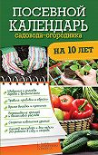 Руслан Герасимов -Посевной календарь садовода-огородника на 10 лет