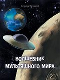 Александр Татарский -Волшебник мультяшного мира