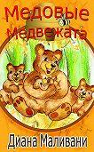 Диана Маливани - Медовые Медвежата