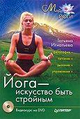 Татьяна Игнатьева - Йога – искусство быть стройным