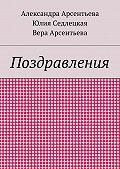 Вера Арсентьева -Поздравления