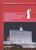 Коллектив авторов -Формы и методы государственного управления в современных условиях развития