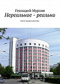 Геннадий Мурзин - Нереальное – реально. Нечто сродни мистике