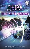 Николай Грошев -Дыра. Путь на ту сторону