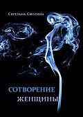 Светлана Смолина -Сотворение женщины. Повести и рассказы