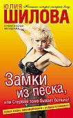 Юлия Шилова -Замки из песка, или Стервам тоже бывает больно!