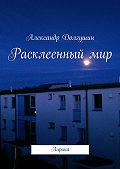 Александр Долгушин - Расклееенныймир