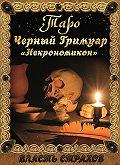 Дмитрий Невский -Таро. Черный гримуар «Некромикон»