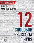 Роман Масленников -12 способов PR-старта с нуля