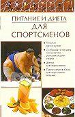 Елена Анатольевна Бойко - Питание и диета для спортсменов